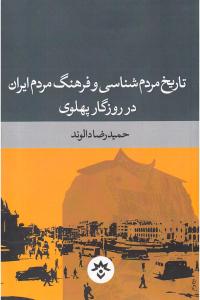 تاریخ مردم شناسی و فرهنگ مردم ایران در روزگار پهلوی