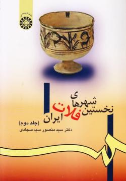 نخستین شهرهای فلات ایران - جلد دوم