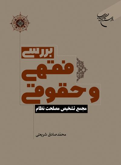 بررسی فقهی و حقوقی مجمع تشخیص مصلحت نظام