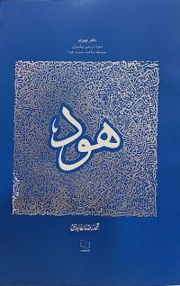 سیره تربیتی پیامبران - دفتر چهارم: حضرت هود علیه السلام