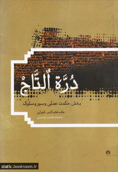 دره التاج: بخش حکمت عملی و سیر و سلوک