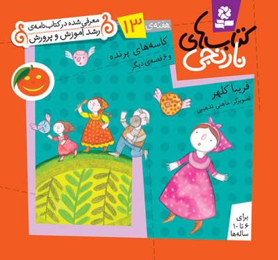 کتابهای نارنجی (هفته ی 13) .. کاسه های پرنده و 6قصه ی دیگر