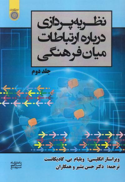 نظریه پردازی درباره ارتباطات میان فرهنگی - جلد دوم