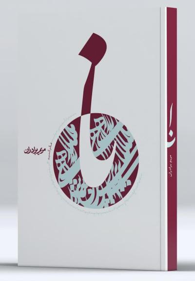 کتاب «نا» زندگینامۀ شهید سید محمدباقر صدر بهقلم مریم براداران منتشر شد