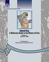 گزیده متن ها و راهنمای تاریخ ایران 1: از آغاز تا 1500 م