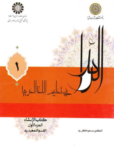 الرائد فی تعلیم اللغه العربیه، کتاب الانشاء، الجزء الاول (القسم التمهیدی)