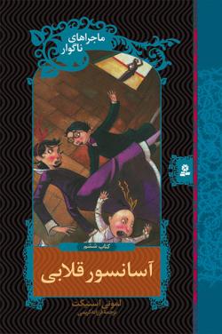 ماجراهای ناگوار (06) .. آسانسور قلابی
