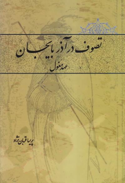 تصوف در آذربایجان، عهد مغول