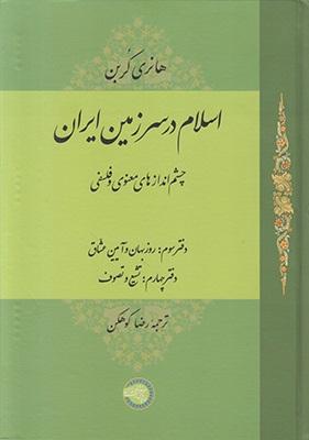 اسلام در سرزمین ایران (چشم اندازهای معنوی و فلسفی) - جلد سوم