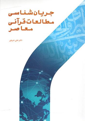 جریان شناسی مطالعات قرآنی معاصر