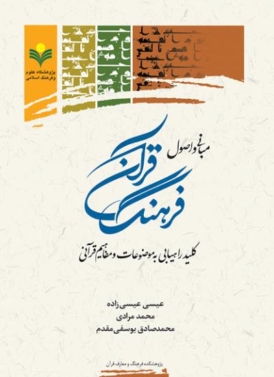 مبانی و اصول فرهنگ قرآن: کلید راهیابی به موضوعات و مفاهیم قرآنی