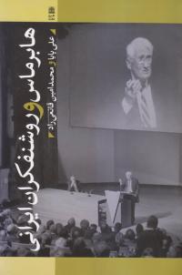 هابرماس و روشنفکران ایرانی