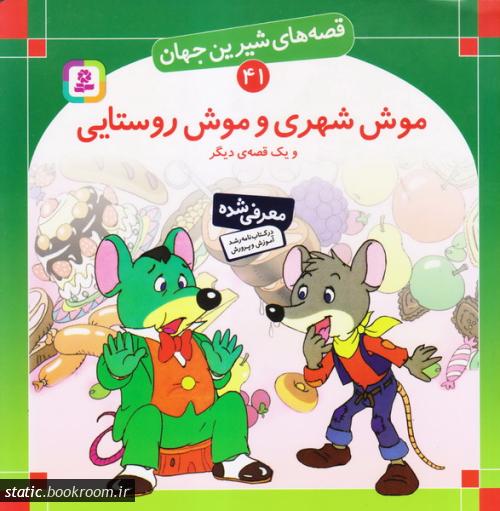قصه های شیرین جهان 41: موش شهری و موش روستایی و یک قصه دیگر