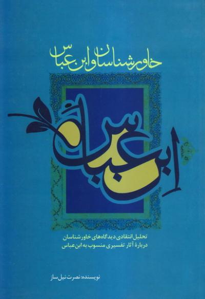 خاورشناسان و ابن عباس