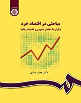 مباحثی در اقتصاد خرد: بازارها، تعادل عمومی و اقتصاد رفاه