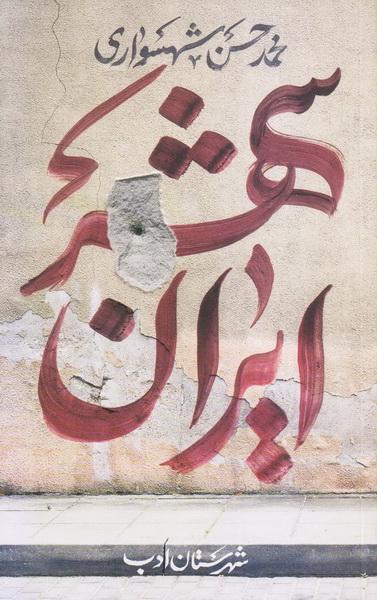 ایران شهر - جلد اول