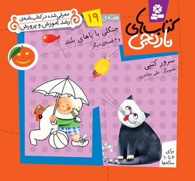 کتابهای نارنجی (هفته ی 19) .. جنگلی با پاهای بلند و 6قصه ی دیگر