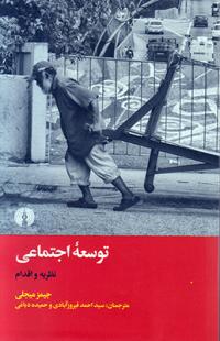 توسعه اجتماعی: نظریه و اقدام