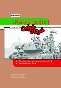 تقویم تاریخ دفاع مقدس - جلد پنجاه و هشتم: خرداد خونین