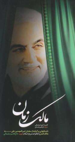 مالک زمان: داستانهایی برگرفته از سخنان امیرالمومنین علی (ع) به مالک اشتر و خاطرات سرباز اسلام شهید حاج قاسم سلیمانی