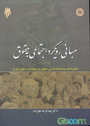 مبانی رویکرد اجتماعی به حقوق: جستاری در نظریه های جامعه شناسی حقوق و بنیادهای حقوق ایران