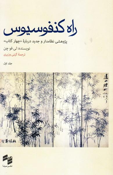 راه کنفوسیوس (دوره دو جلدی)