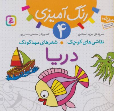 نقاشی های کوچک،شعرهای مهدکودک (04) .. دریا