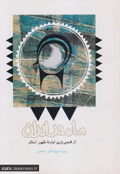 ماه در ایران از قدیمی ترین ایام تا ظهور اسلام