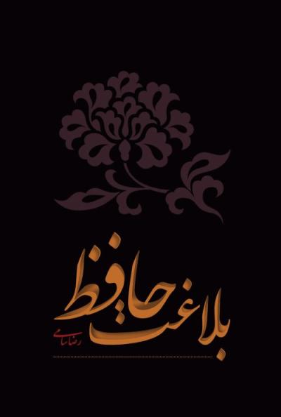 بلاغت حافظ