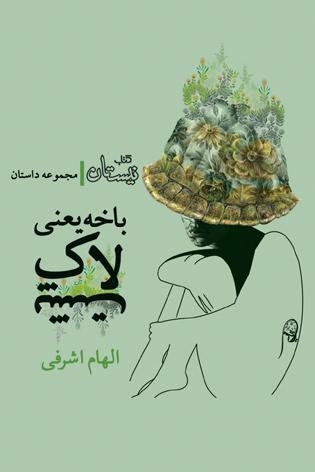 باخه یعنی لاک پشت: مجموعه داستان