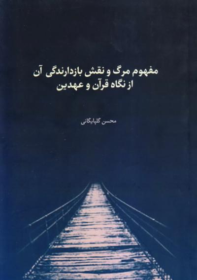 مفهوم مرگ و نقش بازدارندگی آن از نگاه قرآن و عهدین