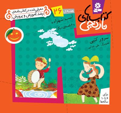 کتابهای نارنجی (هفته ی 25) .. گوشواره های آلبالویی و 6قصه ی دیگر
