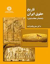 تاریخ حقوق ایران (مادها و هخامنشیان)
