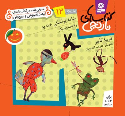 کتابهای نارنجی (هفته ی 12) .. شانه یواشکی خندید و 6قصه ی دیگر