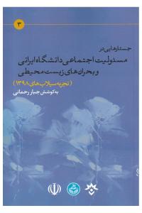جستارهایی در مسئولیت اجتماعی دانشگاه ایرانی و بحران های زیست محیطی (تجربه سیلاب های 1398)