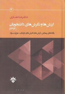 ارزش ها و نگرش های دانشجویان (1394): یافته های پیمایش ارزش ها و نگرش های ایرانیان، موج سوم