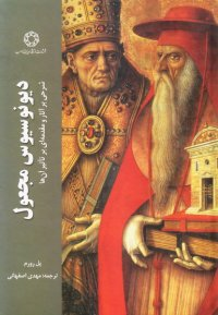 دیونوسیوس مجعول