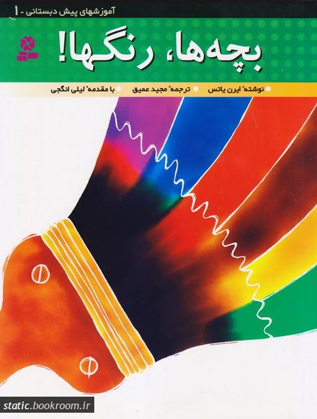 آموزشهای پیش دبستانی 1: بچه ها، رنگها!