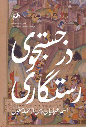 در جستجوی رستگاری: اسماعیلیان پس از حمله مغول