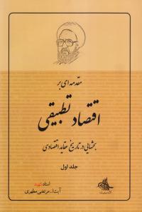 مقدمه ای بر اقتصاد تطبیقی - جلد اول
