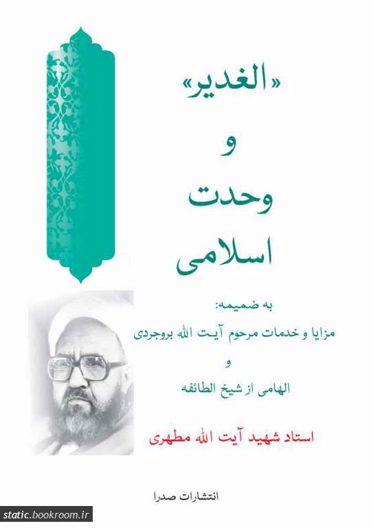الغدیر و وحدت اسلامی