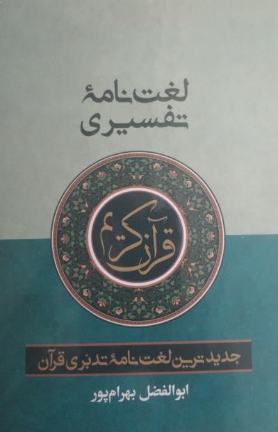 لغت نامه تفسیری
