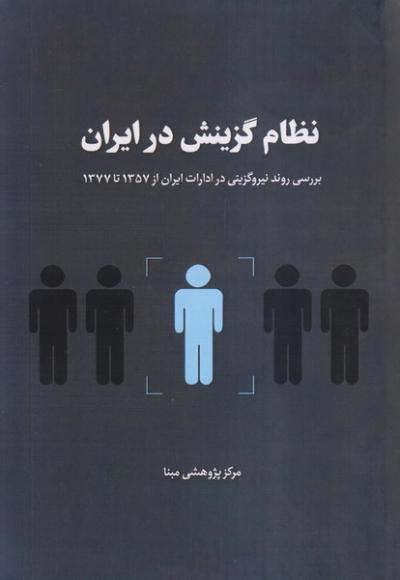 نظام گزینش در ایران: بررسی روند نیروگزینی در ادارات ایران از 1357 تا 1377