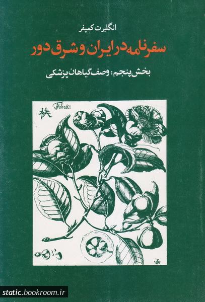 سفرنامه در ایران و شرق دور - بخش پنجم: وصف گیاهان پزشکی
