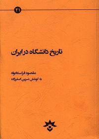 تاریخ دانشگاه در ایران