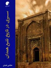 سیری در تاریخ تشیع همدان
