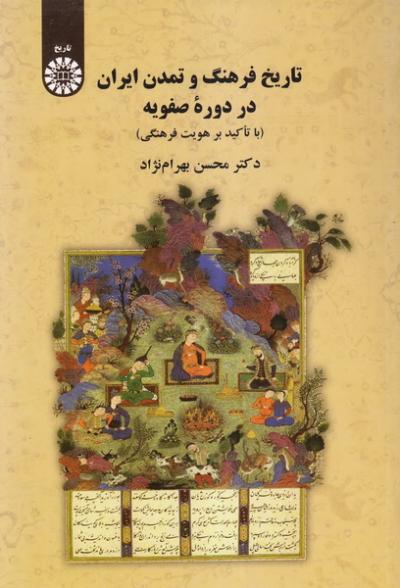 تاریخ فرهنگ و تمدن ایران در دوره صفویه (با تاکید بر هویت فرهنگی)