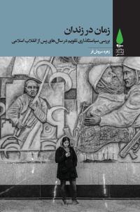 زمان در زندان (بررسی سیاستگذاری تقویم در سال های پس از پیروزی انقلاب اسلامی)