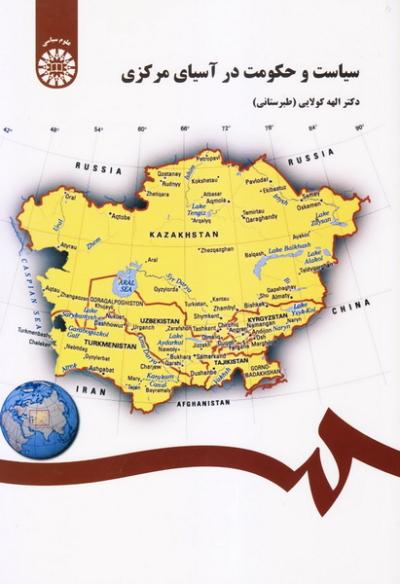سیاست و حکومت در آسیای مرکزی
