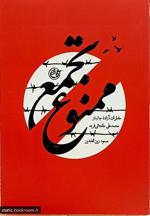 تجمع ممنوع: خاطرات آزاده جانباز محمدعلی ملتجائی فرید